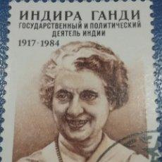 Sellos: SELLOS RUSIA (URSS.CCCP) MTDOS/1987/70ANIV/NACIMIENTO/INDIRA/GANDHI/MUJER/LIDER/FAMOSA/MINISTRO/POLI. Lote 294021843