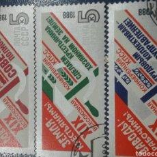 Sellos: SELLO RUSIA (URSS.CCCP) MTDO/1988/10CONF/PLENARIA/PARTIDO/COMUNISTA/EMBLEMA/HOZ/HISTORIA/POLITICA/. Lote 294024248