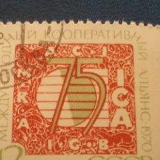 Sellos: SELLO RUSIA (URSS.CCCP) MTDOS/1970/75ANIV/ALIANZA/INTER/COOPERATIVAS/HISTORIA/EMBLEMA/ANIMALES/FRUTA. Lote 294819823