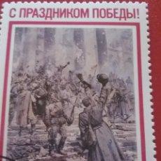 Sellos: SELLO RUSIA (URSS.CCCP) MTDO/1988/DIA/VICTORIA/MANIFESTACION/GENTE/BANDERAS/SOLDADO/UNIFORME/ARMAS/S. Lote 294867673