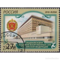 Sellos: ⚡ DISCOUNT RUSSIA 2018 COMBINED ARMS ACADEMY U - EDUCATION, COATS OF ARMS. Lote 297357863