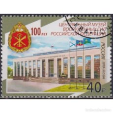Sellos: ⚡ DISCOUNT RUSSIA 2019 100TH ANNIVERSARY OF THE CENTRAL MUSEUM OF THE ARMED FORCES U - MUSEU. Lote 297358003