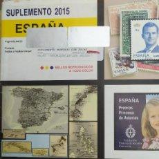 Sellos: SUPLEMENTO EDIFIL AÑO 2015. Lote 190597591