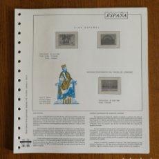 Sellos: HOJAS TORRES PARA SELLOS DE ESPAÑA 1997 COMPLETO (FOTOGRAFÍA REAL). Lote 204970491