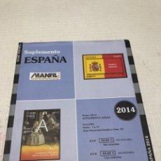 Sellos: HOJAS SUPLEMENTO SELLOS ESPAÑA AÑO 2014 MANFIL. SIN FILOESTUCHES. Lote 220623706
