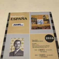 Sellos: HOJAS SUPLEMENTO SELLOS ESPAÑA AÑO 2016 MANFIL. SIN FILOESTUCHES. Lote 220623722