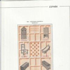 Sellos: HB ARTESANIA ESPAÑOLA EN 1991 HOJA Nº 14 FILABO ARTESANIA ESPAÑOLA.. Lote 221111938