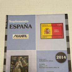 Sellos: HOJAS SUPLEMENTOS SELLOS ESPAÑA 2014. MANFIL. SIN FILOESTUCHES. Lote 228216580