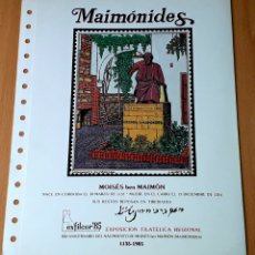 Sellos: PUBLICACIÓN CONMEMORATIVA MAIMONIDES 1985 CÓRDOBA. Lote 240822210