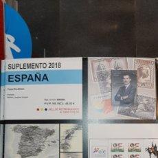 Sellos: SUPLEMENTO 2018 ESPAÑA EDIFIL SIN ESTUCHES PARA COLOCAR SELLOS Y HOJAS BLOQUE NUEVO. Lote 245010995