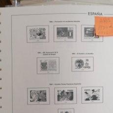 Sellos: ESPAÑA HOJAS DE ÁLBUM EDIFIL SUPLEMENTOS SIN MONTAR AÑOS 1984 AL 1985 - NUEVOS. Lote 254888130