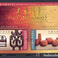 Sellos: HONG KONG 2007.- TRABAJOS ARTESANOS EN MADERA. Lote 96980831