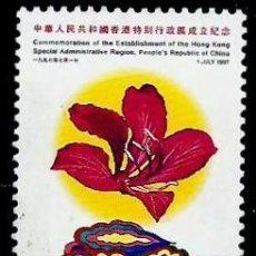 Sellos: HONG KONG (1997) YT: 843 (REGIÓN ADMINISTRATIVA ESPECIAL DE HONG KONG) USADO. Lote 145376490