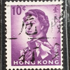 Sellos: HONG-KONG - QUEEN ELIZABETH II - WATERMARK UPRIGHT - 10C - 1962. Lote 145680034