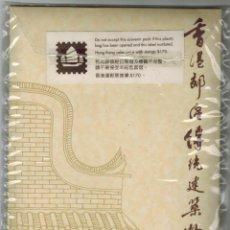 Sellos: BLOCK ESPECIAL PATRIMONIO RURAL HONG KONG AÑO 1995. Lote 163339802