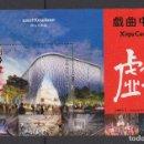 Sellos: HONG KONG 2019 XIQU CENTRO - DISTRITO CULTURAL OESTE KOWLOON. Lote 164810050