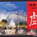 Sellos: HONG KONG 2019 XIQU CENTRO - $ 20 - DISTRITO CULTURAL OESTE KOWLOON CON EFECTOS. Lote 164810394