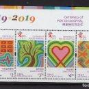 Sellos: HONG KONG 2019 HOJA BLOQUE CENTENARIO DEL HOSPITAL POK OI. Lote 164811954