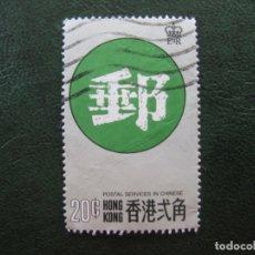 Selos: HONG KONG, SELLO USADO. Lote 169650292