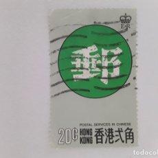 Selos: HONG KONG SELLO USADO. Lote 181390497