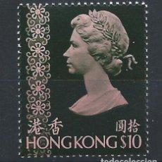Sellos: HONG KONG N°314** (MNH) 1975/76 - REINE ELIZABETH II. Lote 197066562