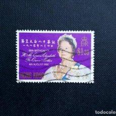 Sellos: SELLO DE HONG KONG 1980, 80 ANIVERSARIO DE LA REINA MADRE ELIZABETH. Lote 213869178