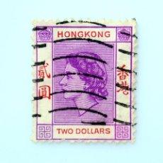 Sellos: SELLO POSTAL HONG KONG 1954, 2 DLLS, REINA ELIZABETH II, USADO. Lote 241096030