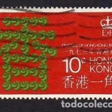 Selos: HONG KONG (1973), FESTIVAL DE HONG KONG. YVERT Nº 282. USADO.. Lote 293954863