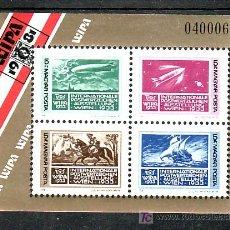 Sellos: HUNGRIA HB 154 SIN CHARNELA, BARCO, WIPA 1981, EXPOSICION FILATELICA INTERNACIONAL EN VIENA, . Lote 8990268