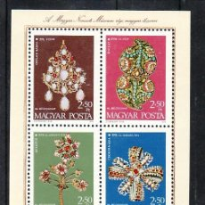 Sellos: HUNGRIA HB 106 SIN CHARNELA, TESORO ALHAJAS MUSEO NACIONAL, 46 DIA DEL SELLO,. Lote 9040556