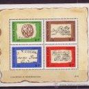 Sellos: HUNGRIA HB 94** - AÑO 1972 - 9º CONGRESO DE LA FEDERACION HUNGARA DE FILATELIA. Lote 26336672