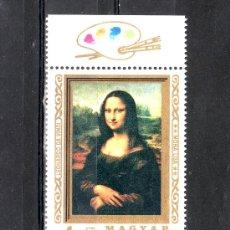 Sellos: HUNGRIA 2364 SIN CHARNELA, PINTURA DE LEONARDO DE VINCI, MONA LISA, LA GIOCONDA. Lote 18946962