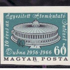 Sellos: HUNGRIA 1829A SIN DENTAR SIN CHARNELA, 10º ANIVERSARIO DEL CENTRO ATOMICO SOVIETICO DE DUBNA. Lote 18961126