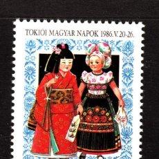 Sellos: HUNGRIA 1986 IVERT 3038 *** EXPOSICIÓN INTERNACIONAL DE TSUKUBA - EXPO-85 - DÍA DE HUNGRIA. Lote 68040593