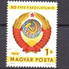 Sellos: HUNGRIA 2290 - AÑO 1973 - 50º ANIVERSARIO DE LA UNION SOVIETICA. Lote 228367880