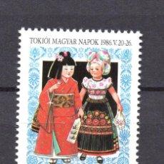Sellos: HUNGRIA 3038** - AÑO 1986 - EXPOSICION INTERNACIONAL DE TSUKUBA, EXPO 85 - DIA DE HUNGRIA. Lote 68707897