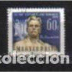 Sellos: MAIAKOWSKI, VLADIMIRR (POETA Y DRAMATURGO RUSO). HUNGRÍA. SELLO EMIT EL AÑO 1959. Lote 194664783
