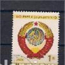 Sellos: ESCUDO DE LA URSS. HUNGRÍA. EMIT. AÑO 1973. Lote 263085135