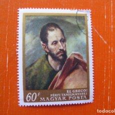 Sellos: HUNGRIA 1968, OBRA DE EL GRECO, YVERT 1968. Lote 176080743