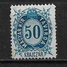 Sellos: HUNGRÍA SELLO FISCAL - 2/8. Lote 193864480
