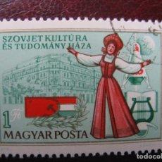 Sellos: +HUNGRIA, 1976, 2 ANIV. APERTURA DE LA CASA DE LA CIENCIA Y LA CULTURA RUSAS EN BUDAPEST,YVERT 2521. Lote 221908357