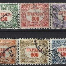 Sellos: HUNGRÍA 1923 - SELLOS OFICIALES, NÚMERICOS, S.COMPLETA - USADOS. Lote 228045815