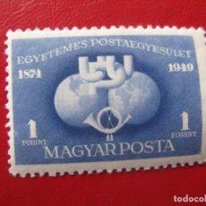 Sellos: *HUNGRIA, 1949, 75 ANIVERSARIO DE LA U.P.U., YVERT 917. Lote 245560330