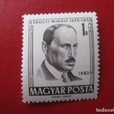 Sellos: *HUNGRIA, 1962, PERSONAJES CELEBRES, YVERT 1486. Lote 245561720