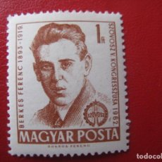 Sellos: *HUNGRIA, 1962, PERSONAJES CELEBRES, YVERT 1487. Lote 245561865