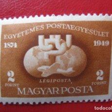 Sellos: *HUNGRIA, 1949, 75 ANIVERSARIO DE LA U.P.U., YVERT 90 AEREO. Lote 245563315