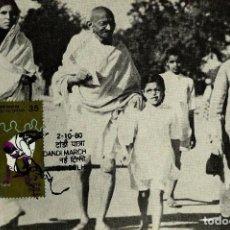 Sellos: INDIA 1980- YVERT 641 [GANDHI] (TARJETA MÁXIMA). Lote 125222787