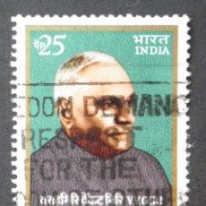 Sellos: 1974 INDIA VAHARAGIRI VENKATA GIRI. Lote 142104334