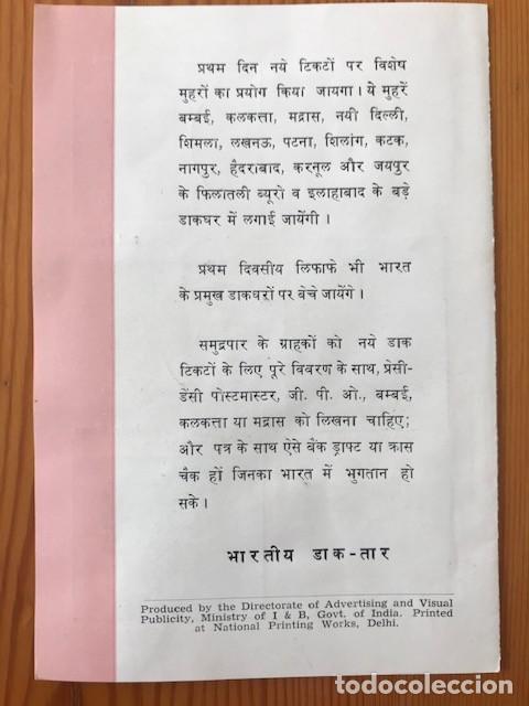Sellos: 3 sobres de primer día de India de distintos años mas 1 folleto - Foto 7 - 204098596