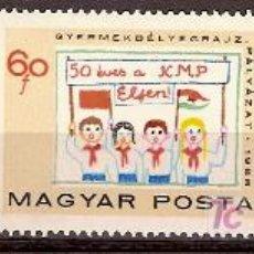 Sellos: HUNGRIA PINTURAS INFANTILES1968. Lote 9960456
